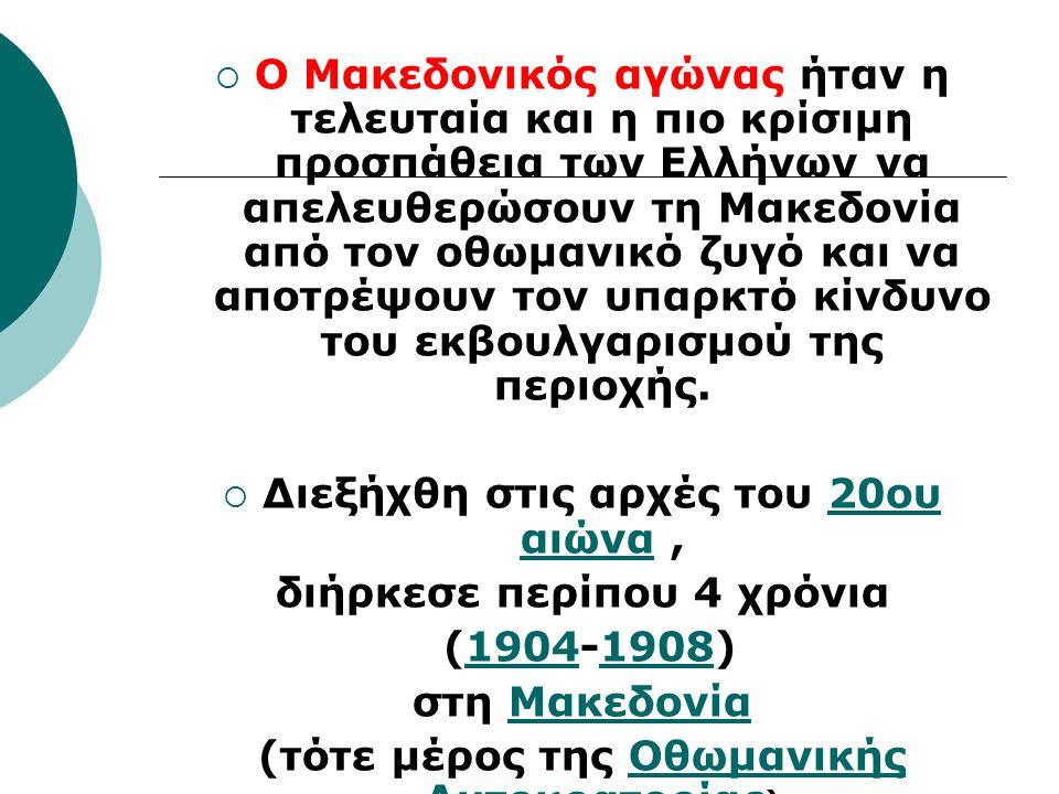  Ο Μακεδονικός αγώνας ήταν η τελευταία και η πιο κρίσιμη προσπάθεια των Ελλήνων να απελευθερώσουν τη Μακεδονία από τον οθωμανικό ζυγό και να αποτρέψο