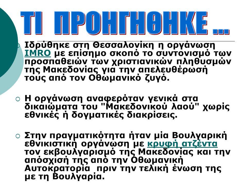  Ιδρύθηκε στη Θεσσαλονίκη η οργάνωση ΙΜRΟ με επίσημο σκοπό το συντονισμό των προσπαθειών των χριστιανικών πληθυσμών της Μακεδονίας για την απελευθέρω