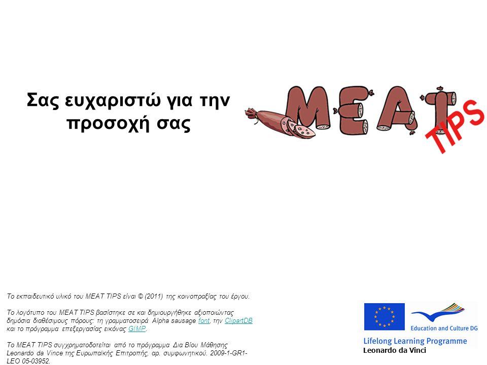 Σας ευχαριστώ για την προσοχή σας Το εκπαιδευτικό υλικό του MEAT TIPS είναι © (2011) της κοινοπραξίας του έργου.