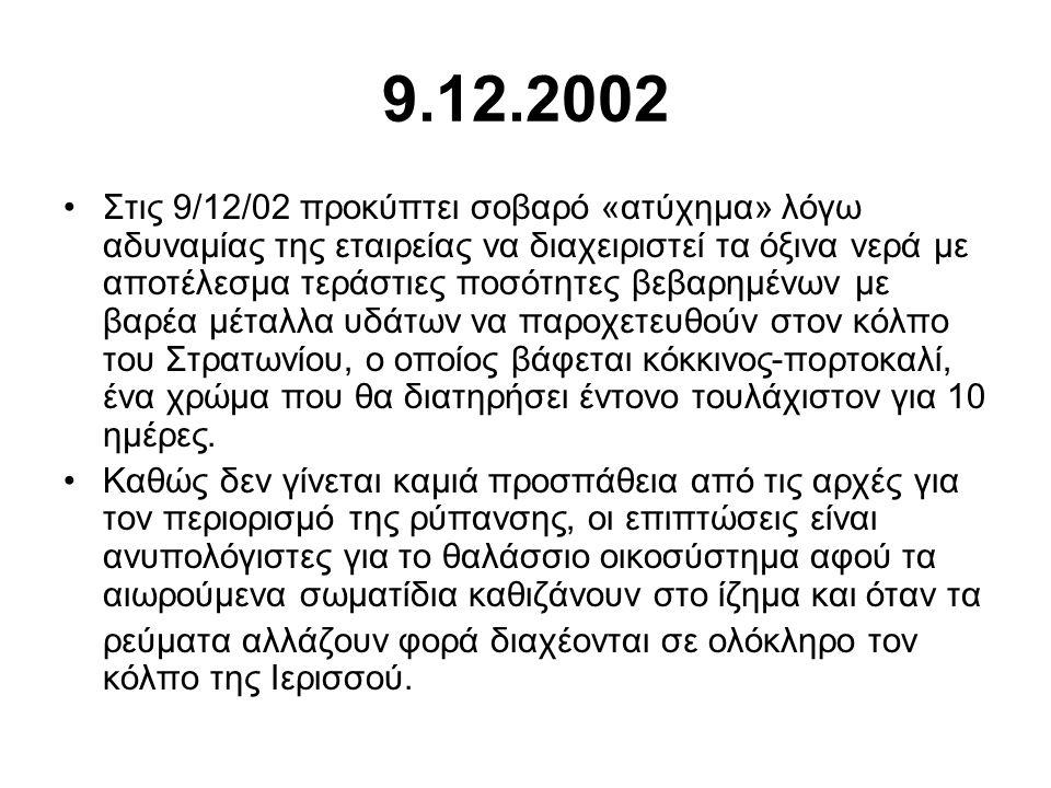 9.12.2002 •Στις 9/12/02 προκύπτει σοβαρό «ατύχημα» λόγω αδυναμίας της εταιρείας να διαχειριστεί τα όξινα νερά με αποτέλεσμα τεράστιες ποσότητες βεβαρημένων με βαρέα μέταλλα υδάτων να παροχετευθούν στον κόλπο του Στρατωνίου, ο οποίος βάφεται κόκκινος-πορτοκαλί, ένα χρώμα που θα διατηρήσει έντονο τουλάχιστον για 10 ημέρες.