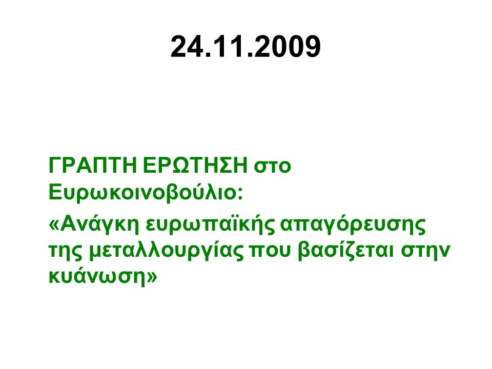 24.11.2009 ΓΡΑΠΤΗ ΕΡΩΤΗΣΗ στο Ευρωκοινοβούλιο: «Ανάγκη ευρωπαϊκής απαγόρευσης της μεταλλουργίας που βασίζεται στην κυάνωση»