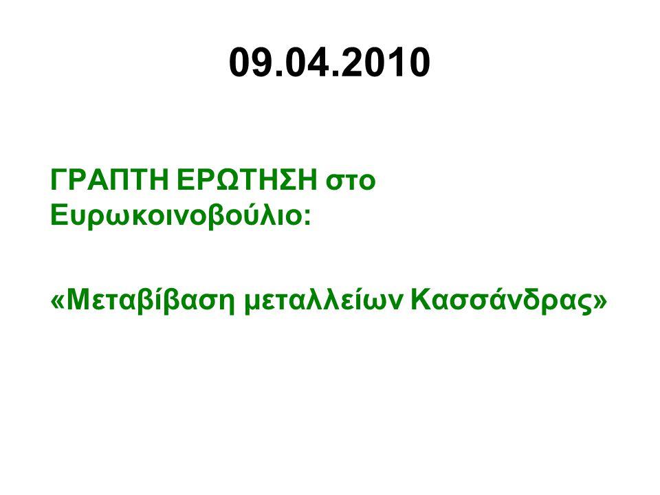 09.04.2010 ΓΡΑΠΤΗ ΕΡΩΤΗΣΗ στο Ευρωκοινοβούλιο: «Μεταβίβαση μεταλλείων Κασσάνδρας»