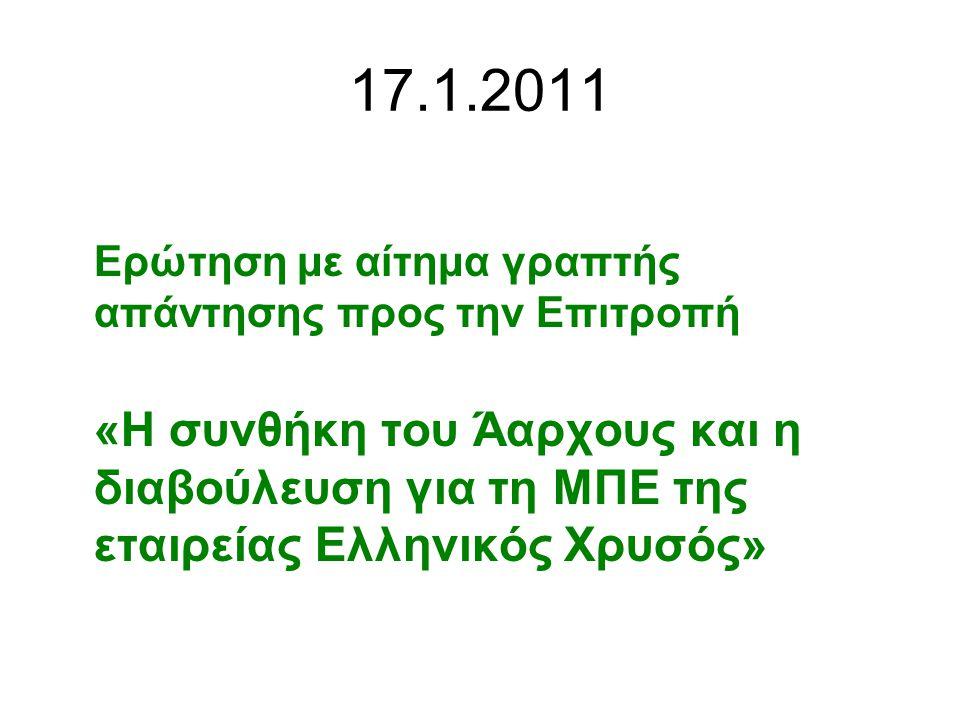 17.1.2011 Ερώτηση με αίτημα γραπτής απάντησης προς την Επιτροπή «Η συνθήκη του Άαρχους και η διαβούλευση για τη ΜΠΕ της εταιρείας Ελληνικός Χρυσός»