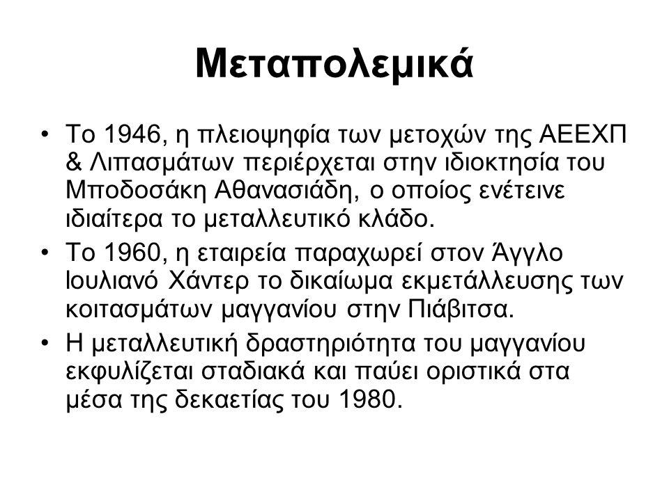 Νίκη της Τοπικής Κοινωνίας •Το 2003, η εταιρεία TVX Hellas διακόπτει ουσιαστικά την εξορυκτική της δραστηριότητα στην ΒΑ Χαλκιδική και αποσύρεται επιχειρηματικά.