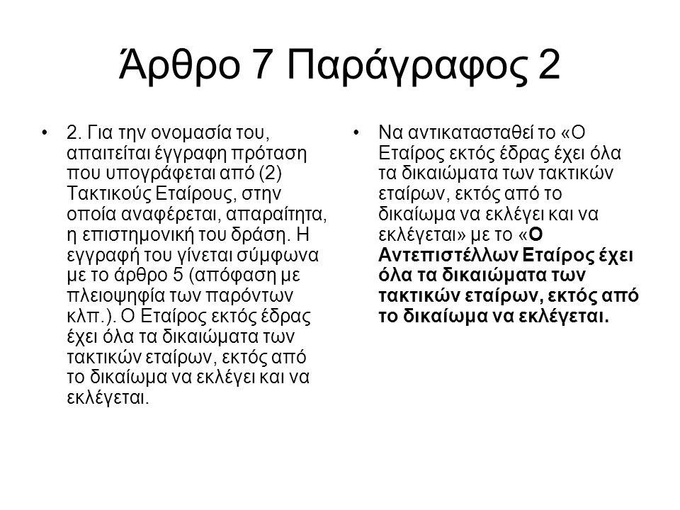 Άρθρο 7 Παράγραφος 2 •2. Για την ονομασία του, απαιτείται έγγραφη πρόταση που υπογράφεται από (2) Τακτικούς Εταίρους, στην οποία αναφέρεται, απαραίτητ