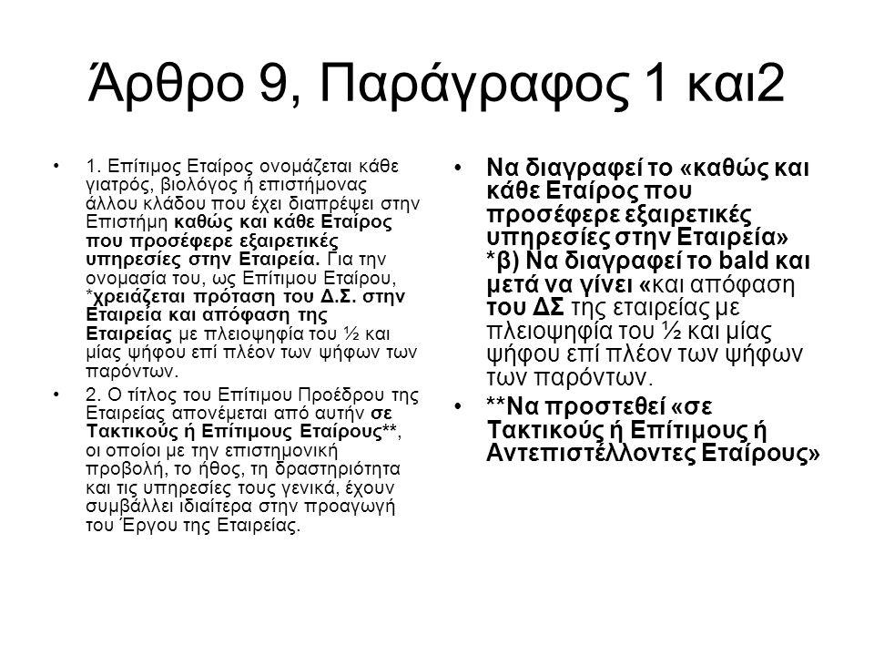 Άρθρο 9, Παράγραφος 1 και2 •1. Επίτιμος Εταίρος ονομάζεται κάθε γιατρός, βιολόγος ή επιστήμονας άλλου κλάδου που έχει διαπρέψει στην Επιστήμη καθώς κα