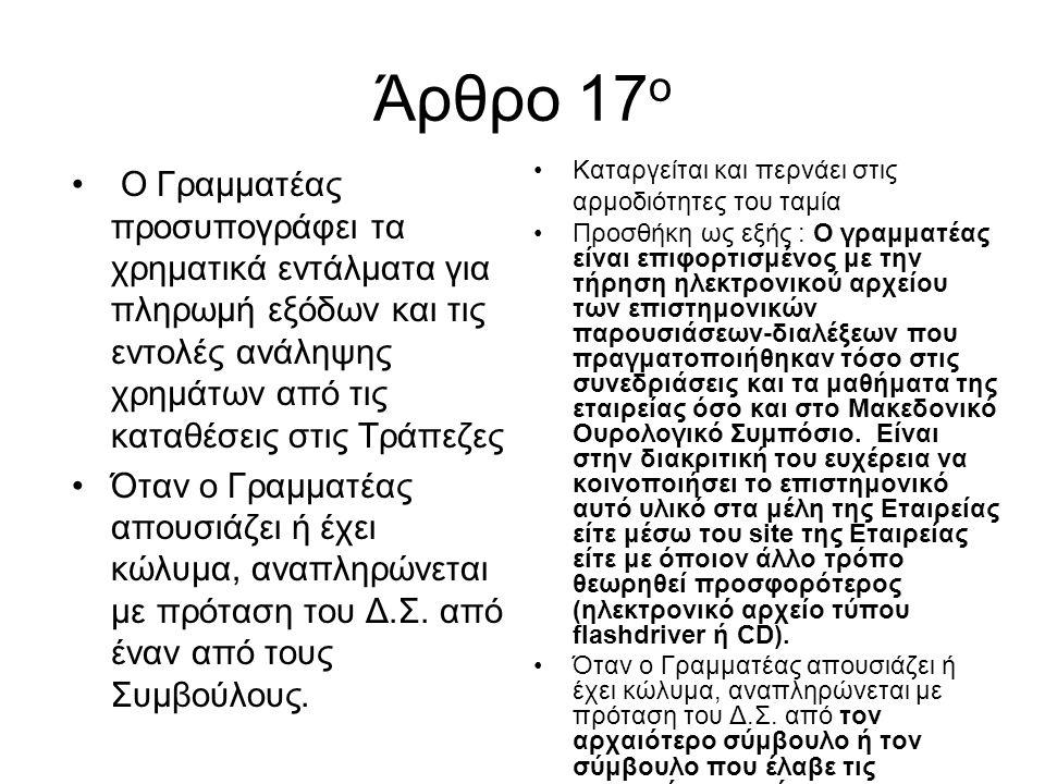 Άρθρο 17 ο • Ο Γραμματέας προσυπογράφει τα χρηματικά εντάλματα για πληρωμή εξόδων και τις εντολές ανάληψης χρημάτων από τις καταθέσεις στις Τράπεζες •