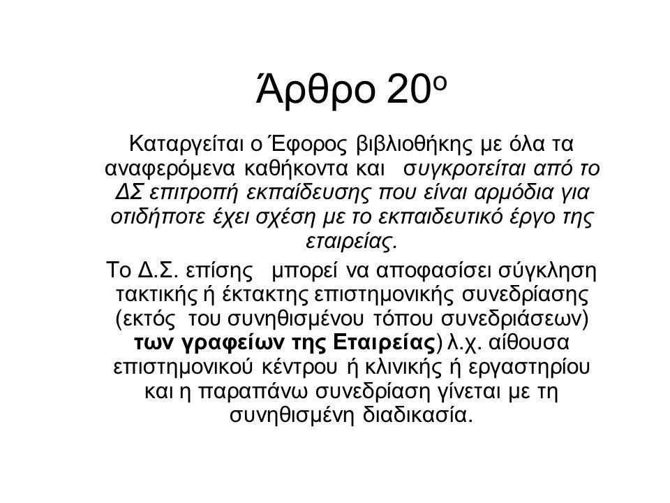 Άρθρο 23, παράγραφος 1 και 2 •1.