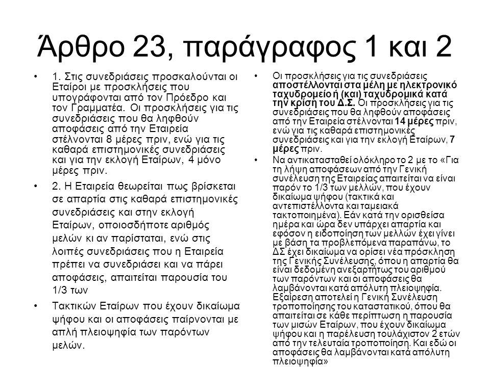 Άρθρο 24 Να καταργηθεί αφού περιλαμβάνεται στο 23 παράγραφος 2