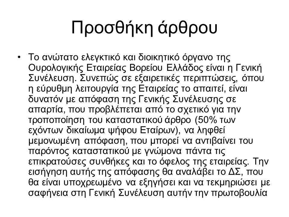 Προσθήκη άρθρου •Το ανώτατο ελεγκτικό και διοικητικό όργανο της Ουρολογικής Εταιρείας Βορείου Ελλάδος είναι η Γενική Συνέλευση. Συνεπώς σε εξαιρετικές