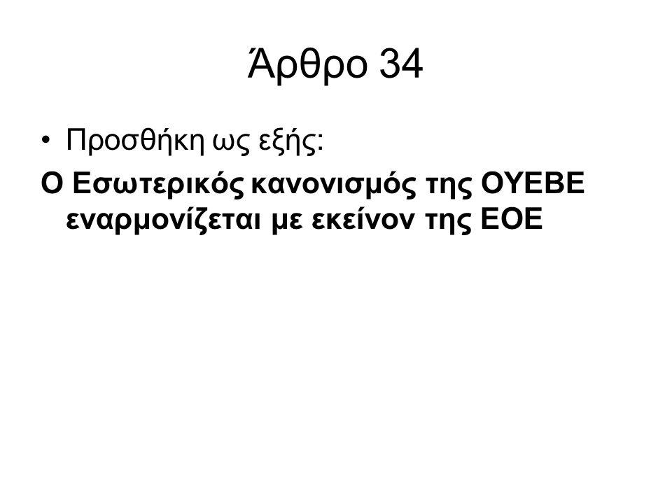 Άρθρο 34 •Προσθήκη ως εξής: Ο Εσωτερικός κανονισμός της ΟΥΕΒΕ εναρμονίζεται με εκείνον της ΕΟΕ