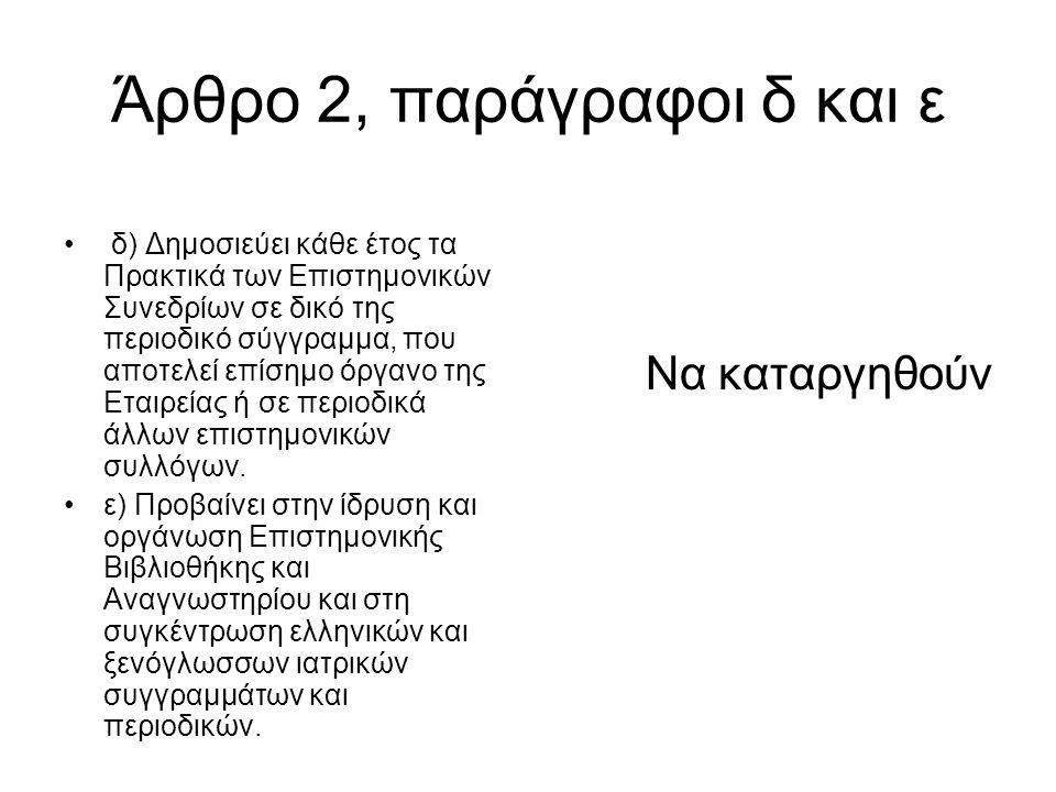 Άρθρο 2.