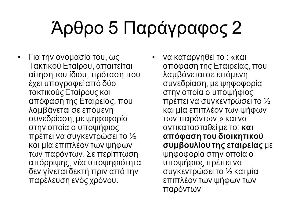 Άρθρο 5 Παράγραφος 2 •Για την ονομασία του, ως Τακτικού Εταίρου, απαιτείται αίτηση του ίδιου, πρόταση που έχει υπογραφεί από δύο τακτικούς Εταίρους κα