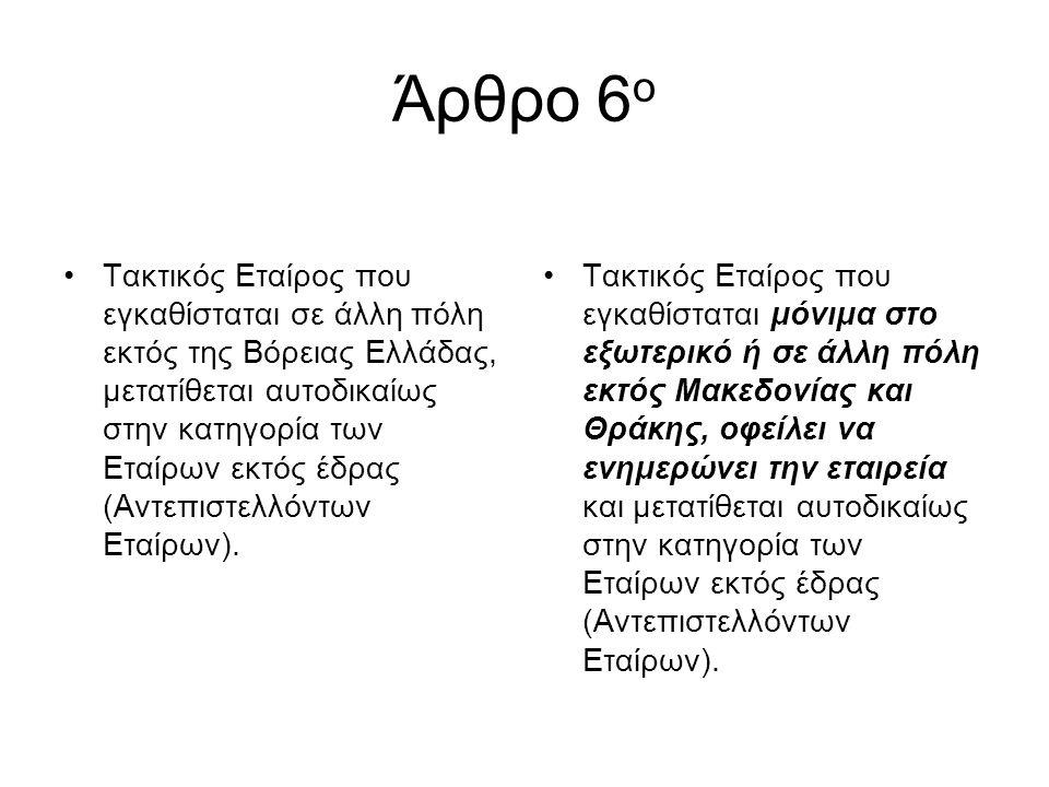 Άρθρο 6 ο •Τακτικός Εταίρος που εγκαθίσταται σε άλλη πόλη εκτός της Βόρειας Ελλάδας, μετατίθεται αυτοδικαίως στην κατηγορία των Εταίρων εκτός έδρας (Α