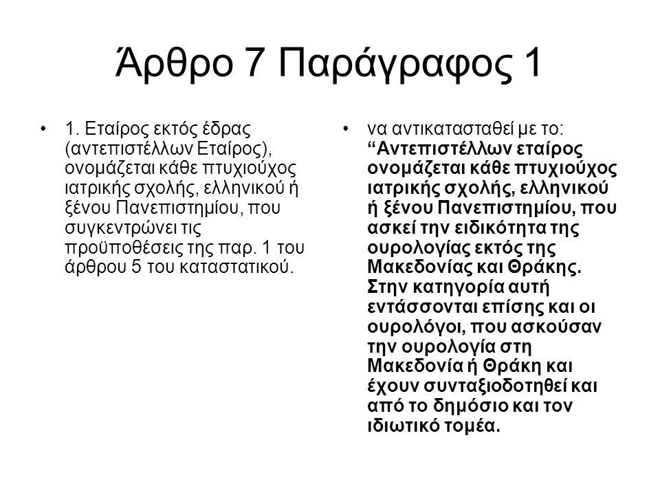 Άρθρο 7 Παράγραφος 1 •1. Εταίρος εκτός έδρας (αντεπιστέλλων Εταίρος), ονομάζεται κάθε πτυχιούχος ιατρικής σχολής, ελληνικού ή ξένου Πανεπιστημίου, που
