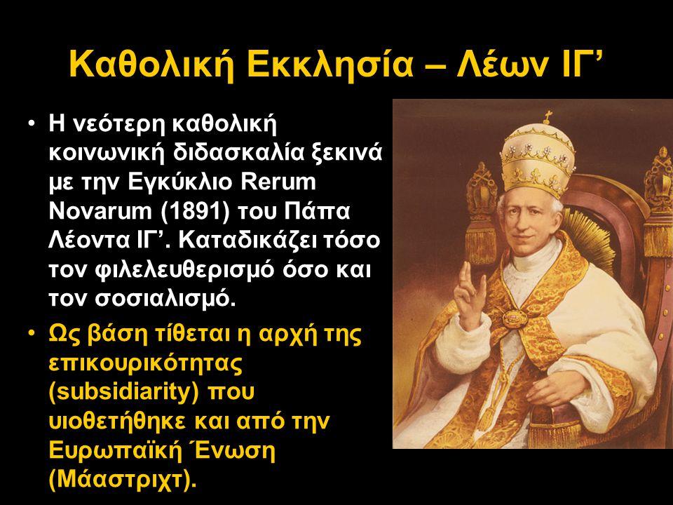 Καθολική Εκκλησία – Λέων ΙΓ' •Η νεότερη καθολική κοινωνική διδασκαλία ξεκινά με την Εγκύκλιο Rerum Novarum (1891) του Πάπα Λέοντα ΙΓ'. Καταδικάζει τόσ