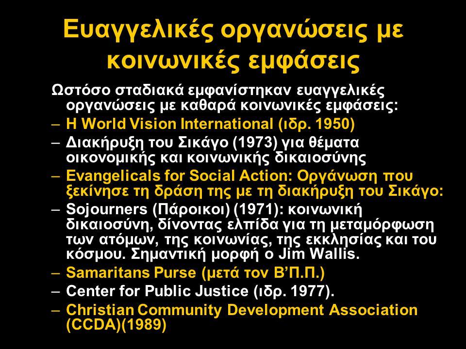 Ευαγγελικές οργανώσεις με κοινωνικές εμφάσεις Ωστόσο σταδιακά εμφανίστηκαν ευαγγελικές οργανώσεις με καθαρά κοινωνικές εμφάσεις: –H World Vision Inter