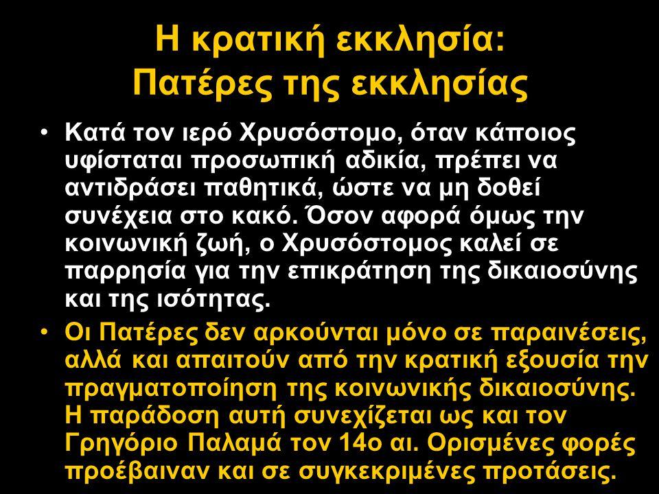 Η κρατική εκκλησία: Πατέρες της εκκλησίας •Κατά τον ιερό Χρυσόστομο, όταν κάποιος υφίσταται προσωπική αδικία, πρέπει να αντιδράσει παθητικά, ώστε να μ