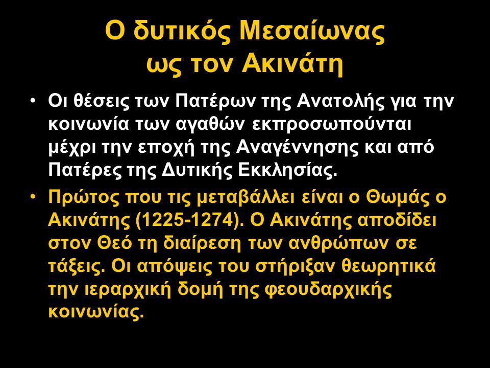 Η τουρκοκρατούμενη Ανατολή •Στην Ανατολή μέσα στην Τουρκοκρατία υπάρχουν δύο τάσεις: •από τη μια, συνεχίζεται η βιβλική και πατερική παράδοση, που θέλει τις σχέσεις μεταξύ των χριστιανών να ρυθμίζονται από την αγάπη και την ισότητα (Κοσμάς Αιτωλός).