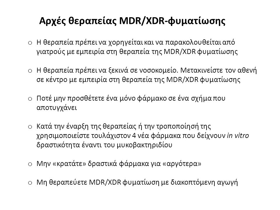 Αρχές θεραπείας MDR/XDR-φυματίωσης o Η θεραπεία πρέπει να χορηγείται και να παρακολουθείται από γιατρούς με εμπειρία στη θεραπεία της MDR/XDR φυματίωσ