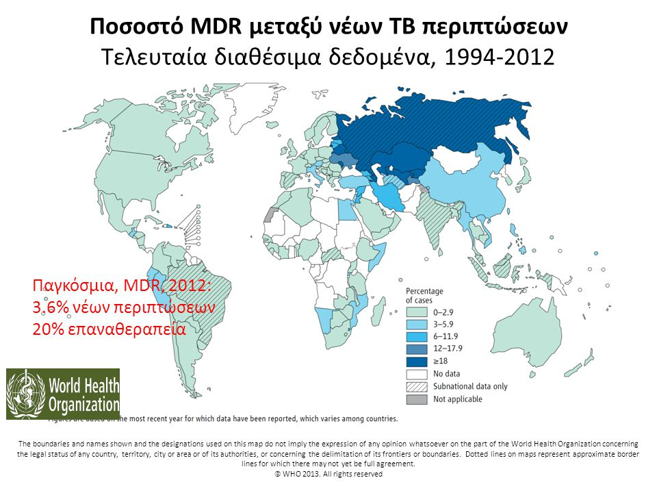 Proportion of MDR among new TB cases Latest available data, 1994-2012 The boundaries and names shown and the designations used on this map do not imply the expression of any opinion whatsoever on the part of the World Health Organization concerning the legal status of any country, territory, city or area or of its authorities, or concerning the delimitation of its frontiers or boundaries.