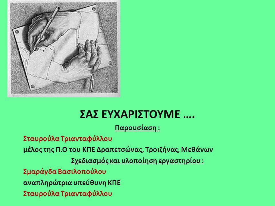 ΣΑΣ ΕΥΧΑΡΙΣΤΟΥΜΕ …. Παρουσίαση : Σταυρούλα Τριανταφύλλου μέλος της Π.Ο του ΚΠΕ Δραπετσώνας, Τροιζήνας, Μεθάνων Σχεδιασμός και υλοποίηση εργαστηρίου :