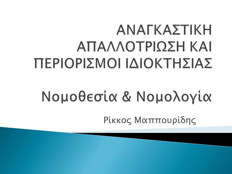Ρίκκος Μαππουρίδης