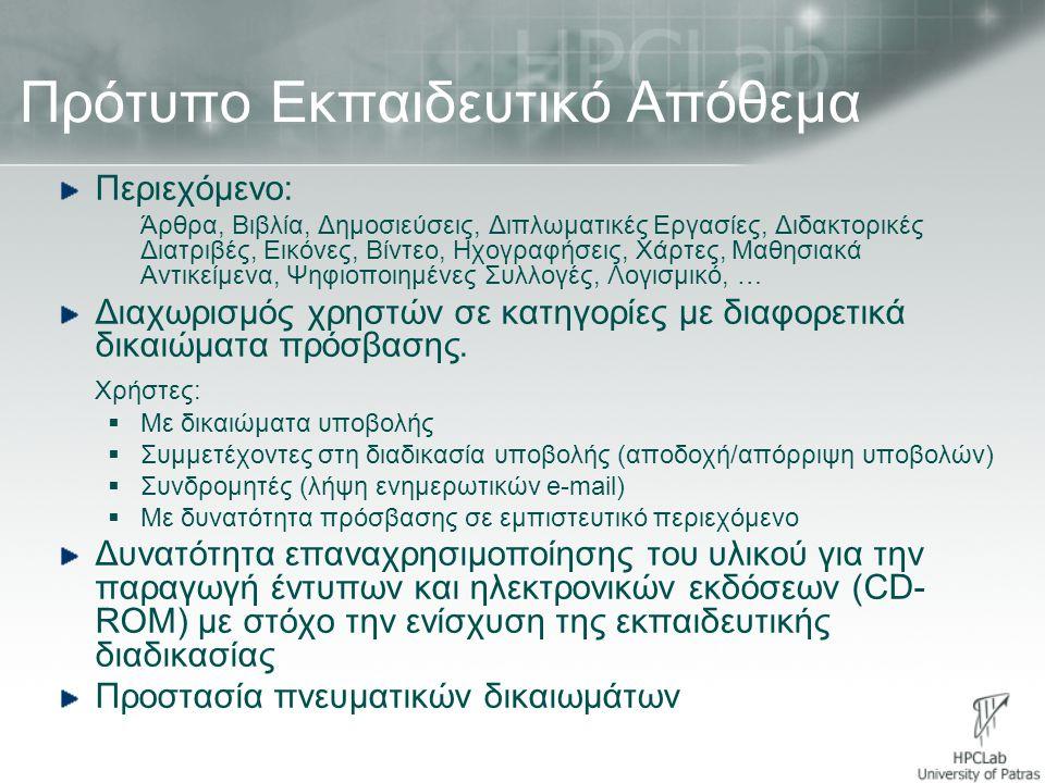 Πρότυπο Εκπαιδευτικό Απόθεμα Περιεχόμενο: Άρθρα, Βιβλία, Δημοσιεύσεις, Διπλωματικές Εργασίες, Διδακτορικές Διατριβές, Εικόνες, Βίντεο, Ηχογραφήσεις, Χ