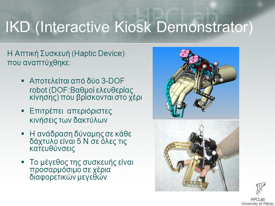 IKD (Interactive Kiosk Demonstrator) Η Απτική Συσκευή (Haptic Device) που αναπτύχθηκε:  Αποτελείται από δύο 3-DOF robot (DOF:Βαθμοί ελευθερίας κίνηση