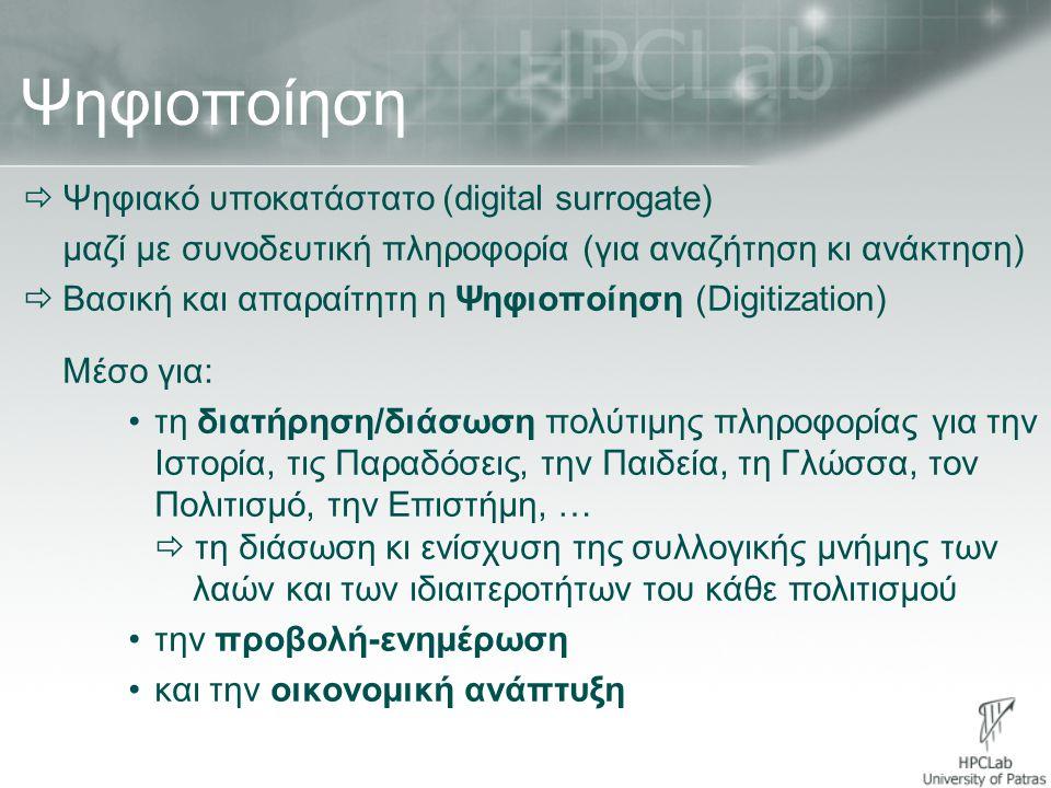 Ψηφιοποίηση  Ψηφιακό υποκατάστατο (digital surrogate) μαζί με συνοδευτική πληροφορία (για αναζήτηση κι ανάκτηση)  Βασική και απαραίτητη η Ψηφιοποίησ