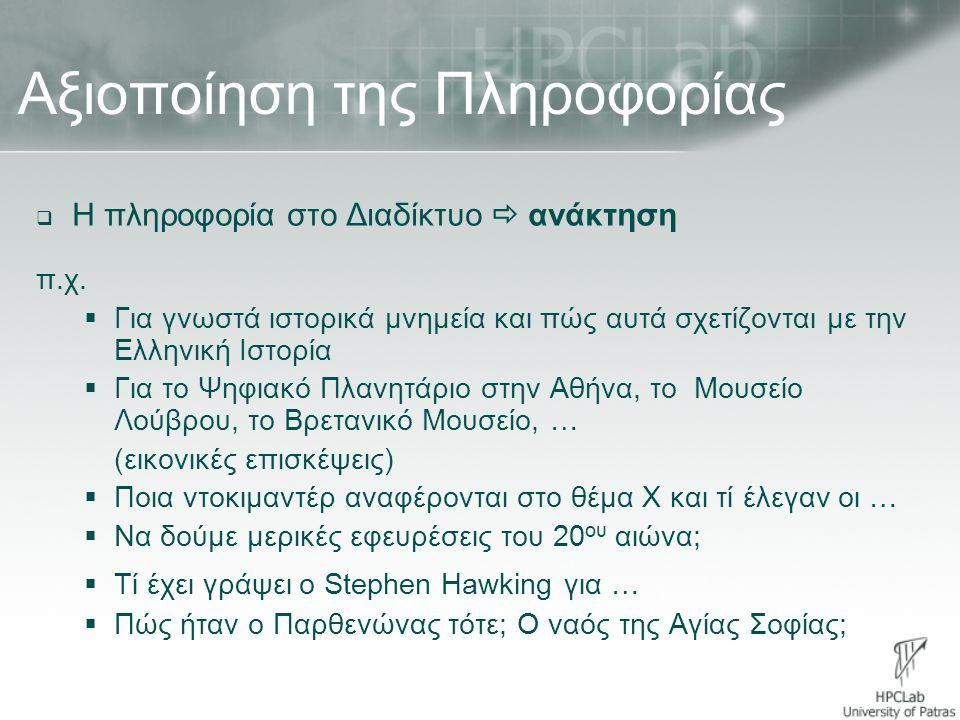 Αξιοποίηση της Πληροφορίας  Η πληροφορία στο Διαδίκτυο  ανάκτηση π.χ.  Για γνωστά ιστορικά μνημεία και πώς αυτά σχετίζονται με την Ελληνική Ιστορία