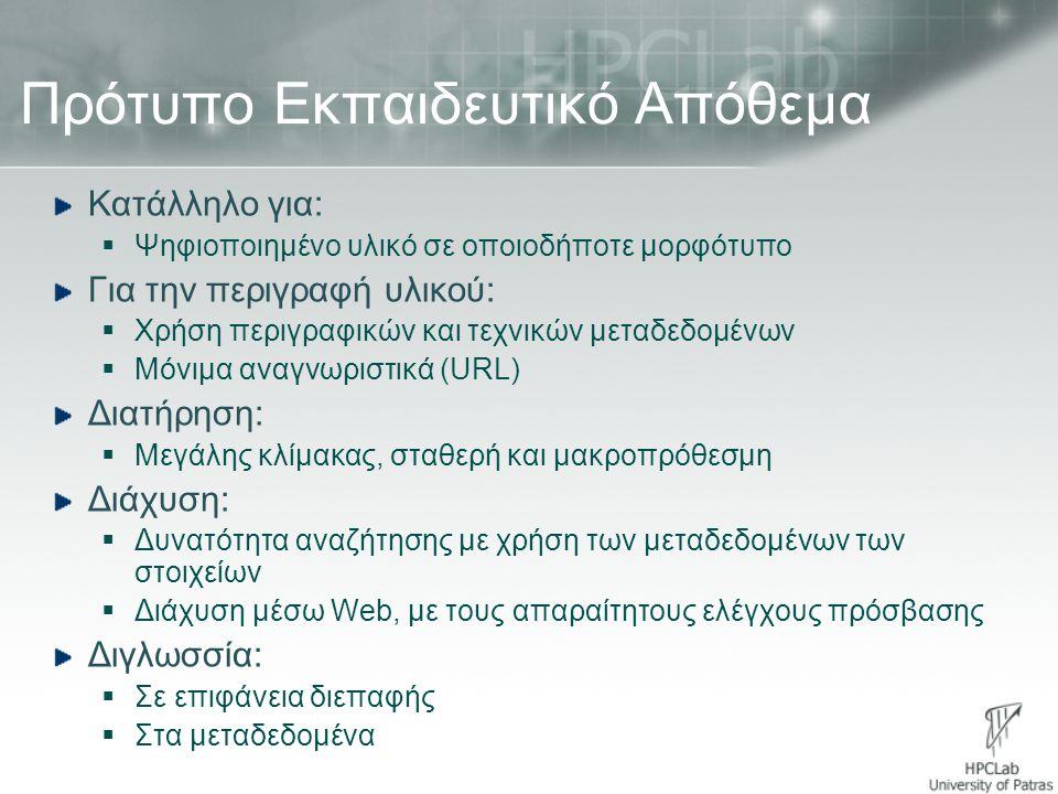 Πρότυπο Εκπαιδευτικό Απόθεμα Κατάλληλο για:  Ψηφιοποιημένο υλικό σε οποιοδήποτε μορφότυπο Για την περιγραφή υλικού:  Χρήση περιγραφικών και τεχνικών