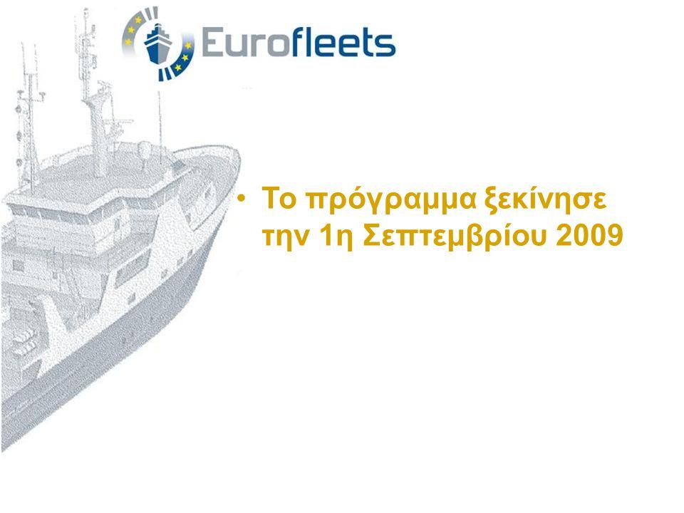 •Το πρόγραμμα ξεκίνησε την 1η Σεπτεμβρίου 2009