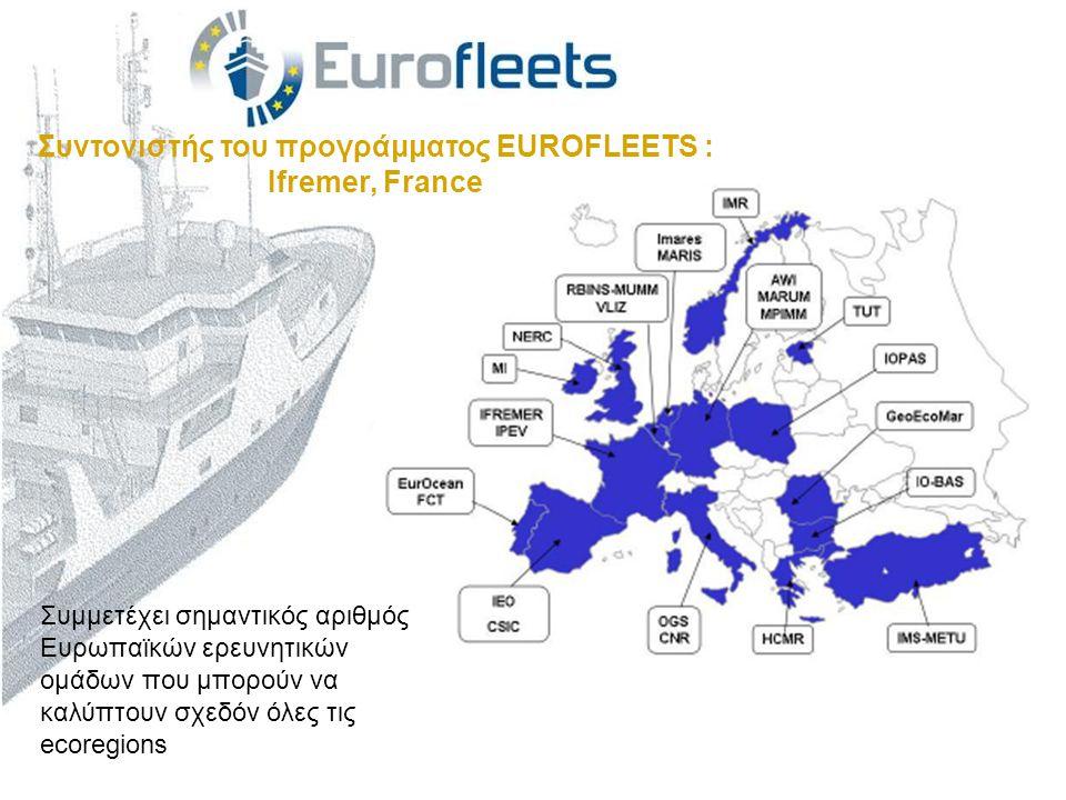 Συντονιστής του προγράμματος EUROFLEETS : Ifremer, France Συμμετέχει σημαντικός αριθμός Ευρωπαϊκών ερευνητικών ομάδων που μπορούν να καλύπτουν σχεδόν