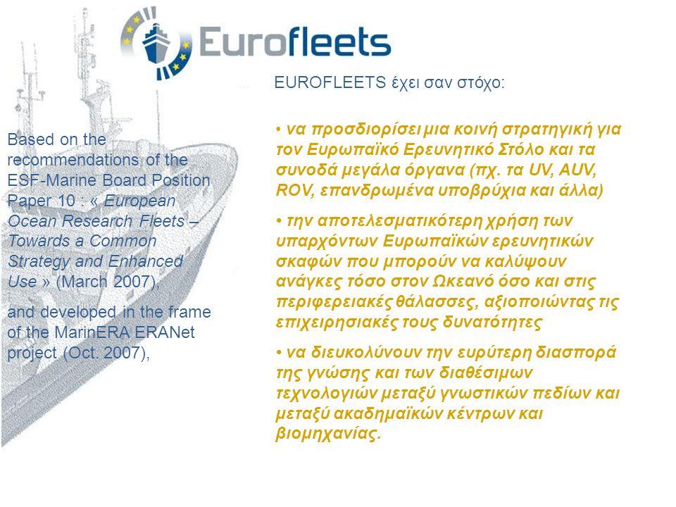 • να προσδιορίσει μια κοινή στρατηγική για τον Ευρωπαϊκό Ερευνητικό Στόλο και τα συνοδά μεγάλα όργανα (πχ. τα UV, AUV, ROV, επανδρωμένα υποβρύχια και