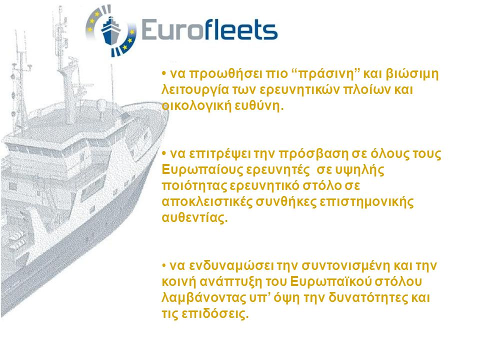 """• να προωθήσει πιο """"πράσινη"""" και βιώσιμη λειτουργία των ερευνητικών πλοίων και οικολογική ευθύνη. • να επιτρέψει την πρόσβαση σε όλους τους Ευρωπαίους"""
