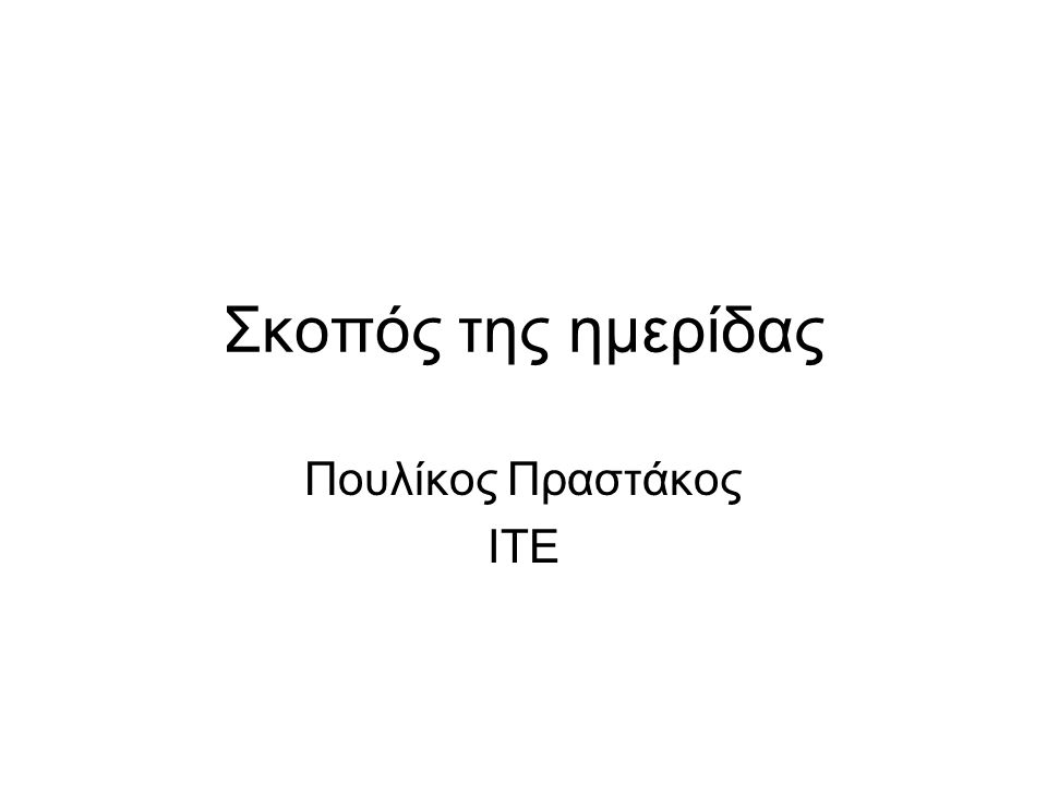 Overview Slide •Κατηγορίες λογισμικών ανάλογα με τον τρόπο διάθεσης τους •Open source GIS •Ανοικτές πλατφόρμες ανάπτυξης (Google Maps, Microsoft, Yahoo κλπ) •Ελεύθερα δεδομένα •Η κατάσταση με το ελεύθερο λογισμικό/ δεδομένα στην Ελλάδα