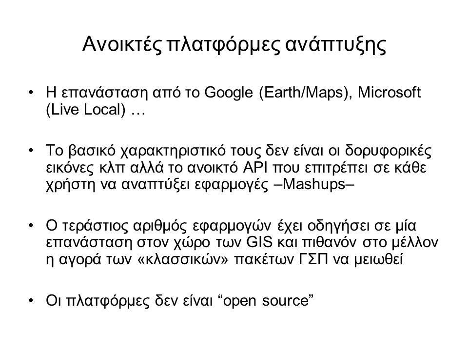 Ανοικτές πλατφόρμες ανάπτυξης •Η επανάσταση από το Google (Earth/Maps), Microsoft (Live Local) … •Το βασικό χαρακτηριστικό τους δεν είναι οι δορυφορικ
