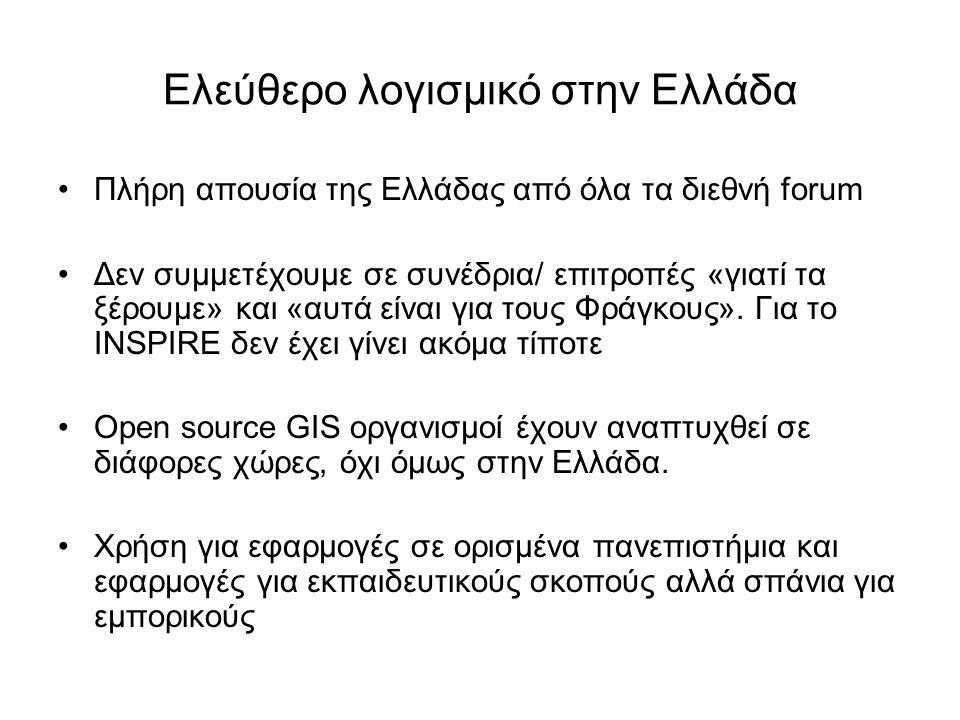 Ελεύθερο λογισμικό στην Ελλάδα •Πλήρη απουσία της Ελλάδας από όλα τα διεθνή forum •Δεν συμμετέχουμε σε συνέδρια/ επιτροπές «γιατί τα ξέρουμε» και «αυτ