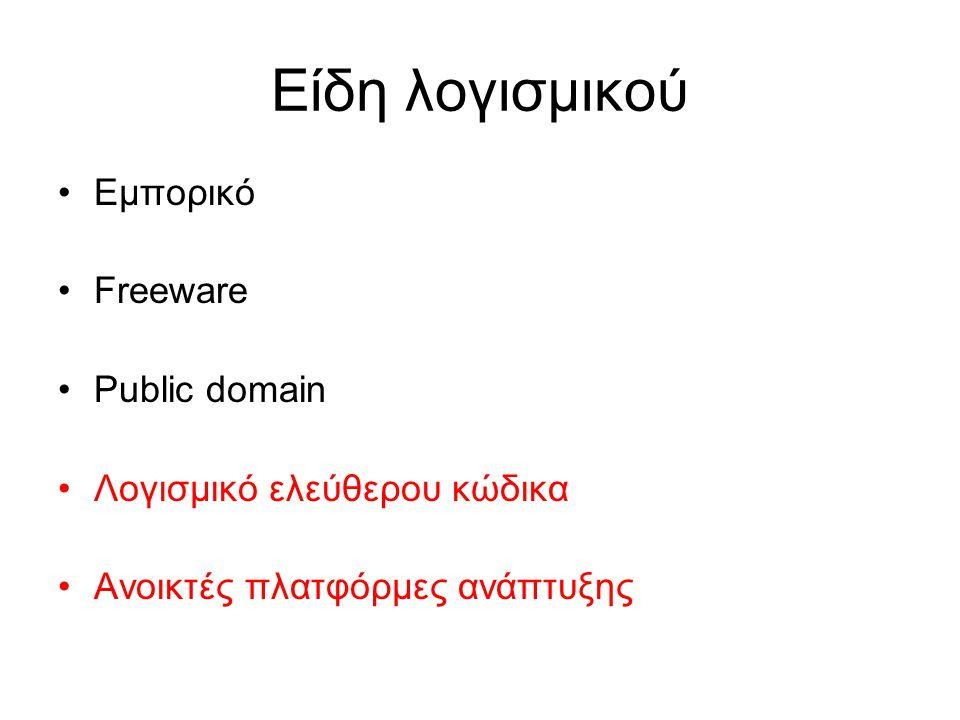Είδη λογισμικού •Εμπορικό •Freeware •Public domain •Λογισμικό ελεύθερου κώδικα •Ανοικτές πλατφόρμες ανάπτυξης