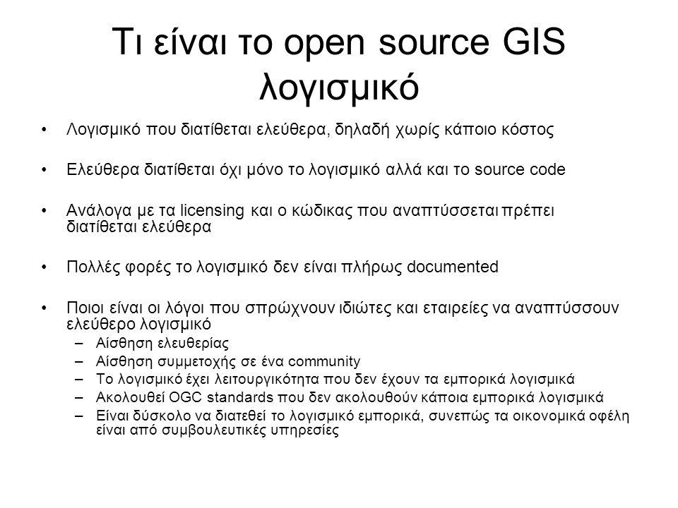 Open Source GEOspatial foundation •Μη κερδοσκοπικός οργανισμός που έχει σαν στόχο την προώθηση του open source GIS •Μέλη του διάφοροι οργανισμοί και εταιρείες •Πρόγραμμα πιστοποίησης διαφόρων open source GIS •Διοργάνωση ετήσιου συνεδρίου