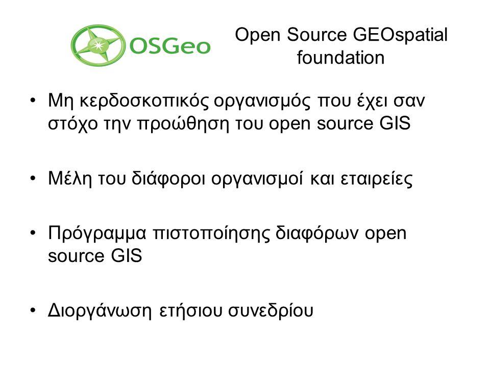 Πρόγραμμα Πιστοποίησης •Στόχος να εξετασθούν διάφορα λογισμικά εάν πραγματικά είναι open source και «συμφωνούν» με ορισμένα standards •Web MappingDesktop Applications –Mapbender Grass GIS –MapBuilder OSSIM –MapGuide Open SourceQuantum GIS –MapServer gvSIG –OpenLayers •Geospatial Libraries –FDO –GDAL/OGR –GeoTools –GEOS •www.osgeo.org