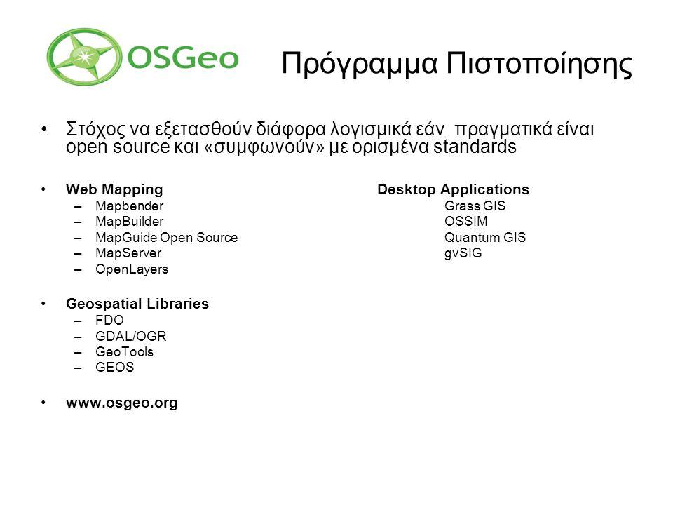Πρόγραμμα Πιστοποίησης •Στόχος να εξετασθούν διάφορα λογισμικά εάν πραγματικά είναι open source και «συμφωνούν» με ορισμένα standards •Web MappingDesk