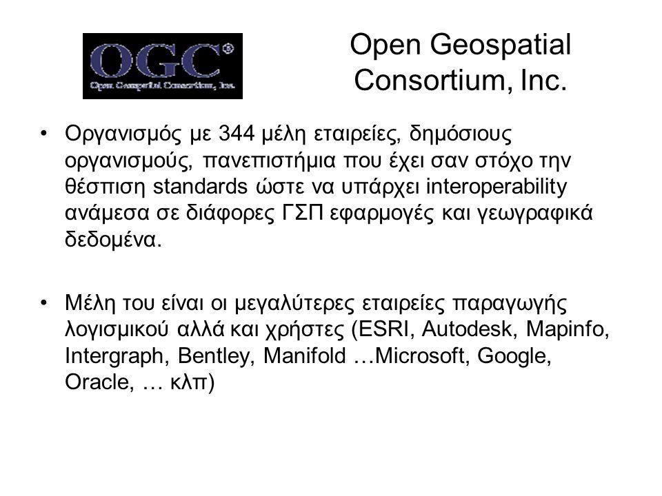 Open Geospatial Consortium, Inc. •Οργανισμός με 344 μέλη εταιρείες, δημόσιους οργανισμούς, πανεπιστήμια που έχει σαν στόχο την θέσπιση standards ώστε