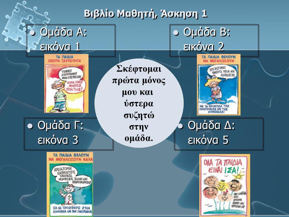 Βιβλίο Μαθητή, Άσκηση 6  Σκέφτομαι πρώτα μόνος μου το σύνθημα που ταιριάζει στην εικόνα.
