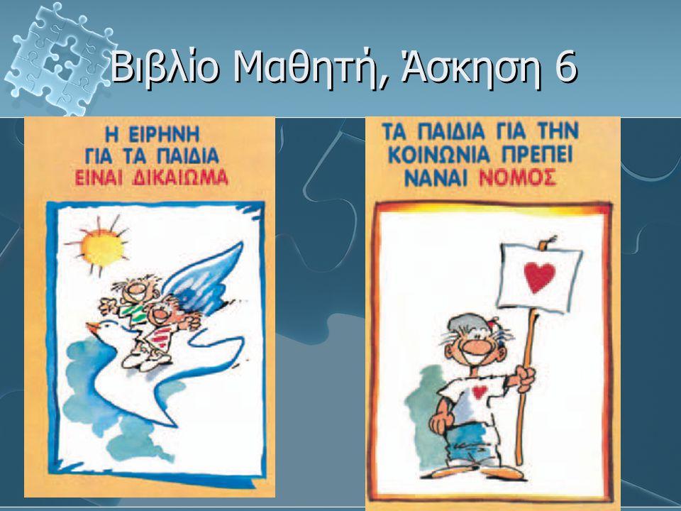 Βιβλίο Μαθητή, Άσκηση 6