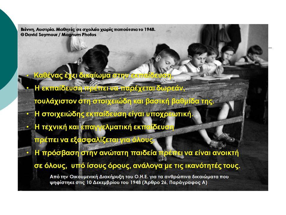 ΤΙ ΟΡΙΖΕΙ ΤΟ ΣΥΝΤΑΓΜΑ ΤΗΣ ΕΛΛΑΔΟΣ ΓΙΑ ΤΗΝ ΕΚΠΑΙΔΕΥΣΗ  1. H τέχνη και η επιστήμη, η έρευνα και η διδασκαλία είναι ελεύθερες.  2. H παιδεία αποτελεί β