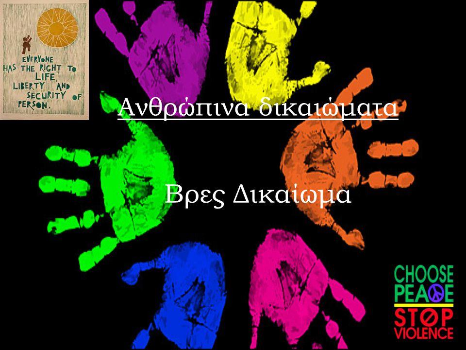 Συντακτική ομάδα: Τα δικαιώματα της ζωής Μαρία Δημοπούλου Αγάπη Ιορδανίδου Ιωάννα Ιωαννίδου Μαρία Κουρκουσόύφογλου Χρύσα Τσαμπάλη