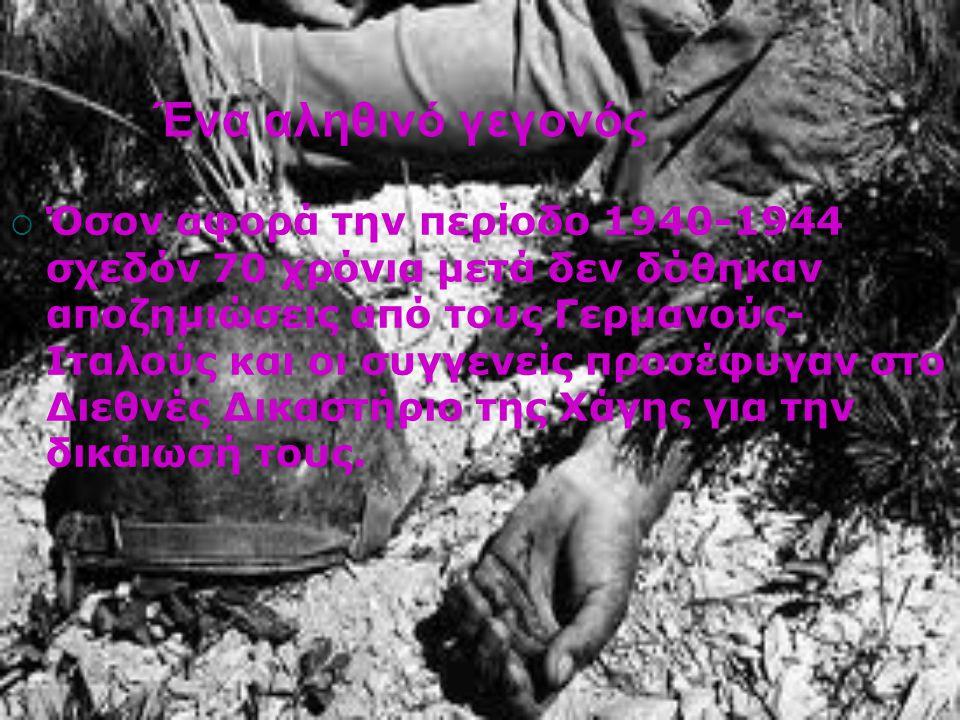 Δικαιώματα της οικογένειας των νεκρών o Οι συγγενείς των νεκρών σε πολέμους έχουν δικαίωμα να διεκδικήσουν οικονομικές αποζημιώσεις και ηθική ικανοποί