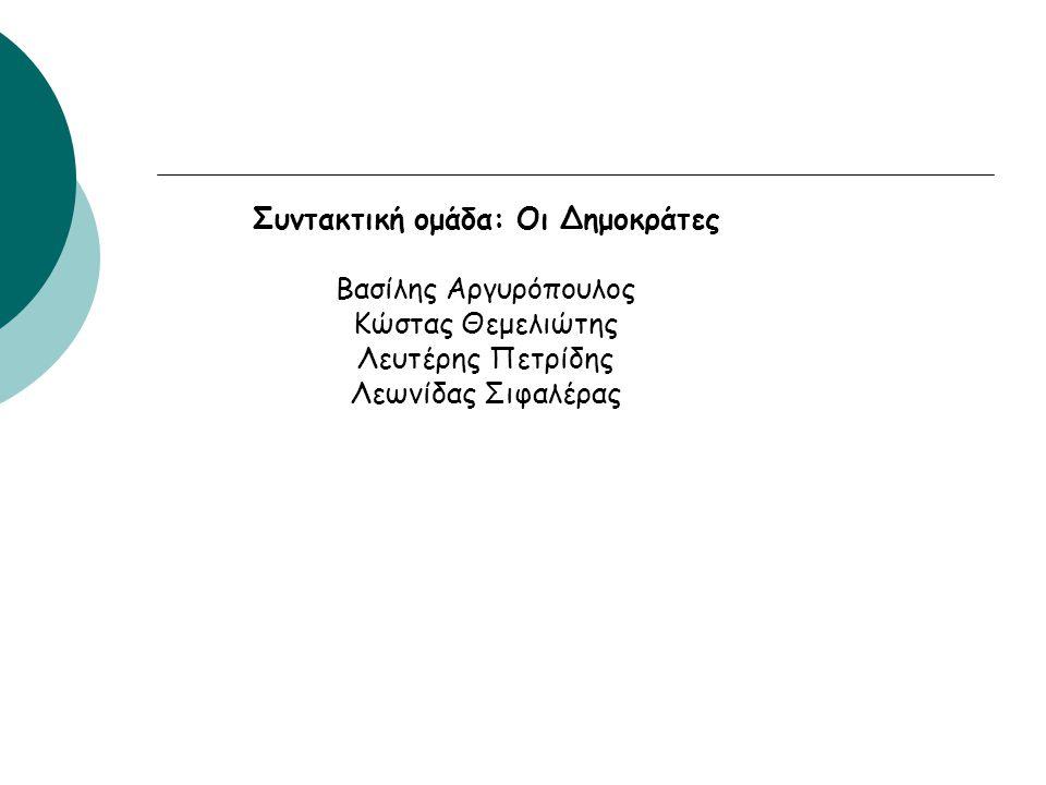 Συντακτική ομάδα: Οι Δημοκράτες Βασίλης Αργυρόπουλος Κώστας Θεμελιώτης Λευτέρης Πετρίδης Λεωνίδας Σιφαλέρας